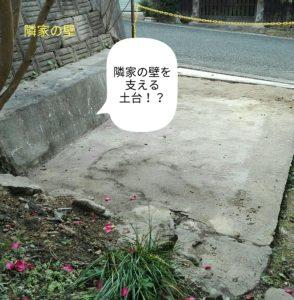 駐車場の問題点と赤土の処分