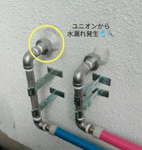 これが現実・・・水漏れ発生の大惨事!?