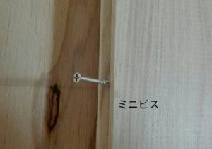 2種類のフローリング材を使う!?フローリング貼りの難関は幅調整