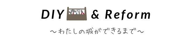 DIY&リフォーム 〜わたしの城ができるまで〜